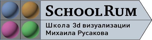 Школа 3d визуализации Михаила Русакова